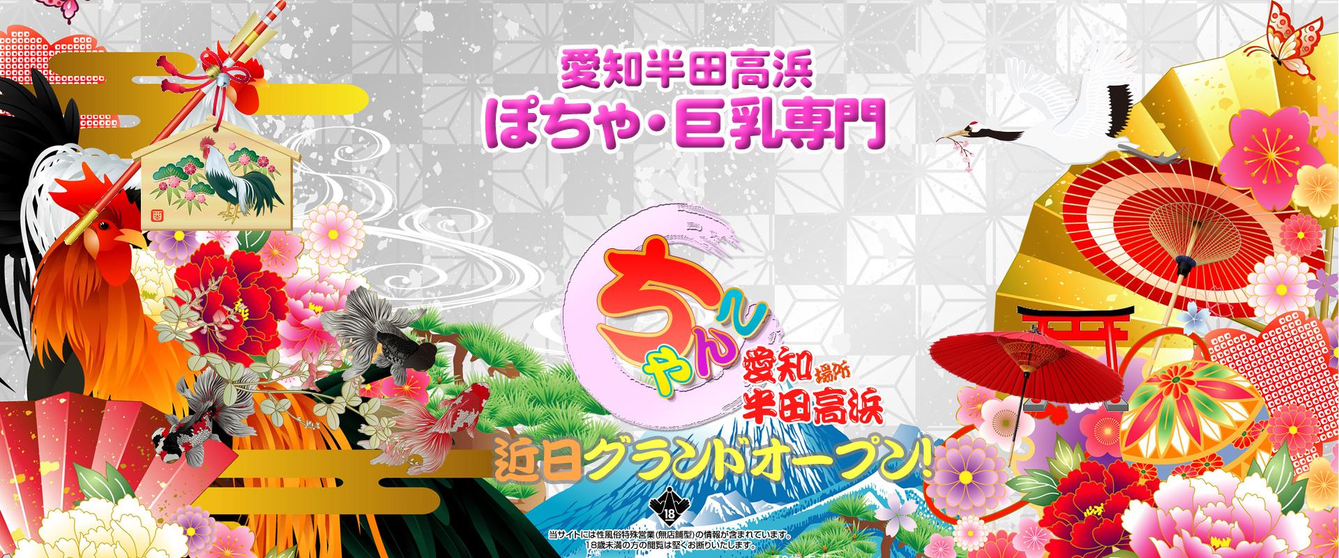 【愛知ちゃんこ愛知半田高浜】はぽっちゃり風俗専門のデリバリーヘルス(デリヘル)です。